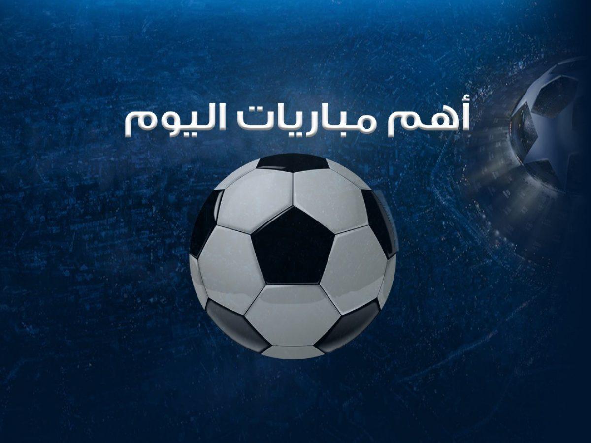 أهم مواعيد مباريات اليوم الأربعاء 29/9/2021 والقنوات الناقلة